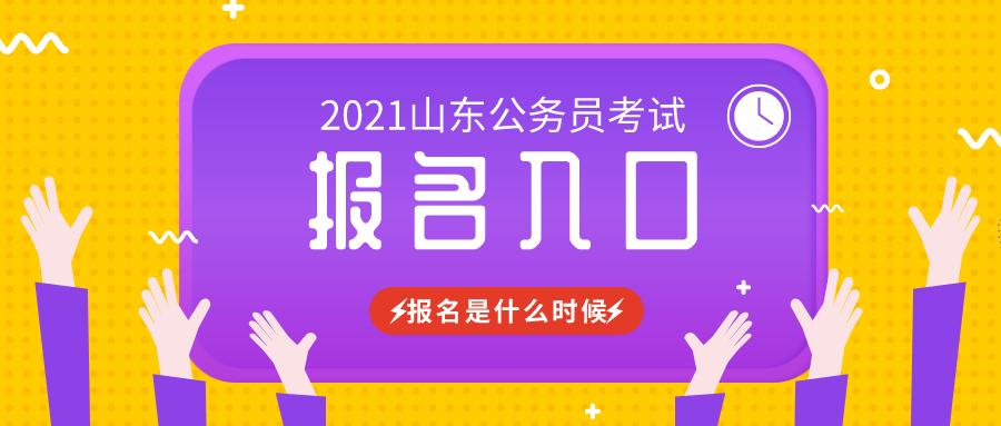 2021年山东省公务员考试报名时间-山东人事考试网官网