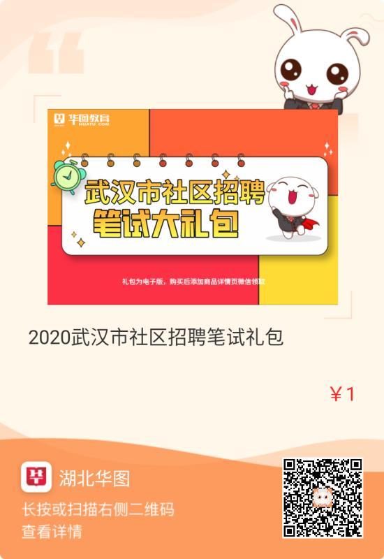 2020武汉各区社区干事公开招聘公告汇总图3