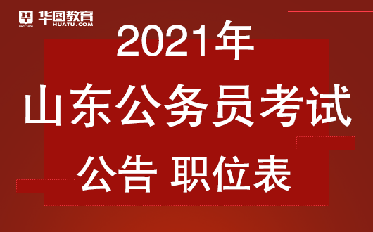 2021山东省考职位表_山东省公务员考试网