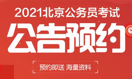 2021北京市考公告预约