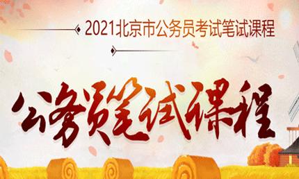2021北京市考筆試課程