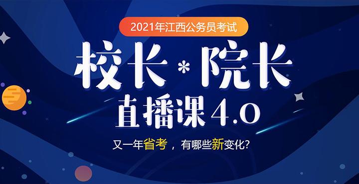 2021年江西省考校长院长直播课4.0