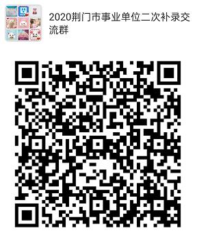 2020年荆门市事业单位面向社会(补充)专项招聘公告【175人】