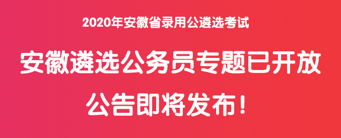 2020年安徽遴选公务员考试公告