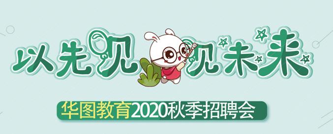 2020年安徽华图秋季招聘会