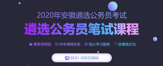 2020安徽遴选公务员考试笔试课程