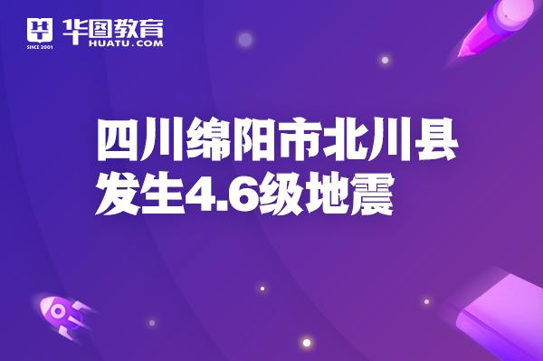 四川绵阳市北川县发生4.6级地震