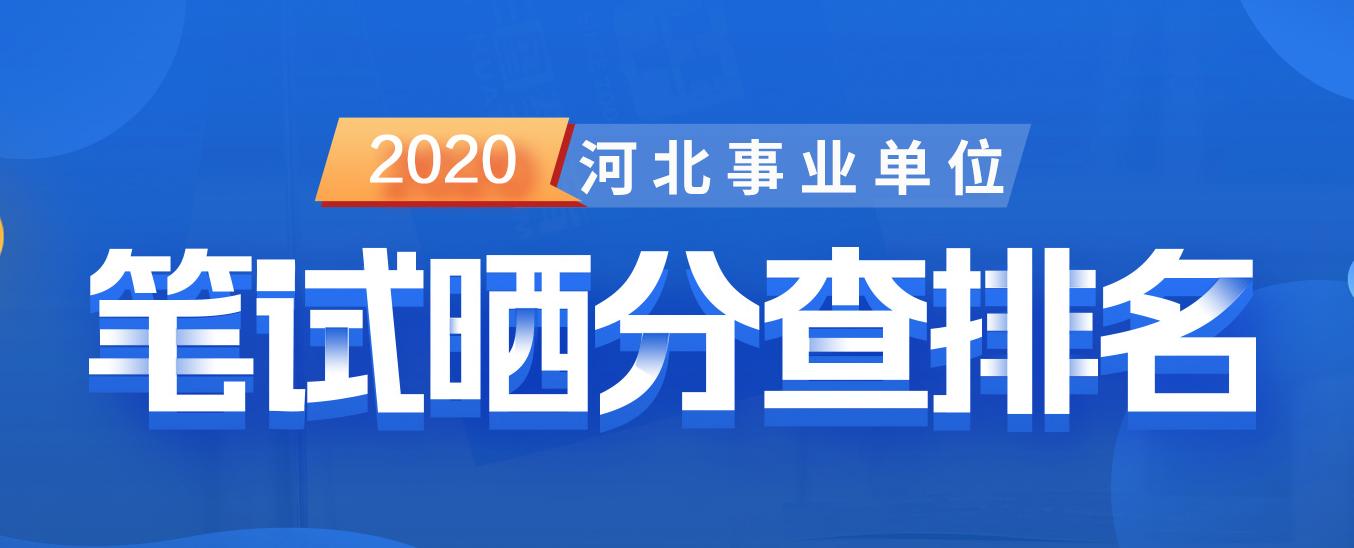 2020河北事业单位笔试晒分查排名