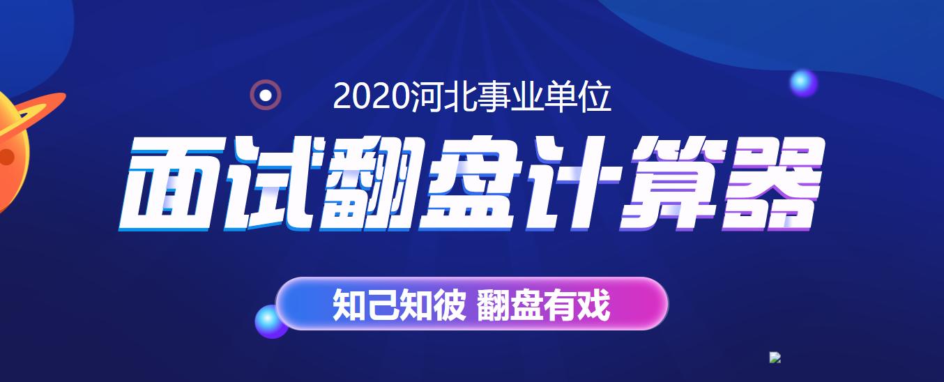 2020河北事业单位面试翻盘计算器