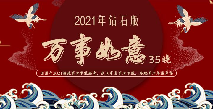 2021年湖北事业单位1月招考信息汇总【持续更新】