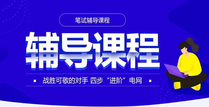 2021年国家电网甘肃第一批笔试地点.