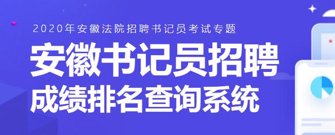 2020安徽法院招聘书记员考试成绩排名查询