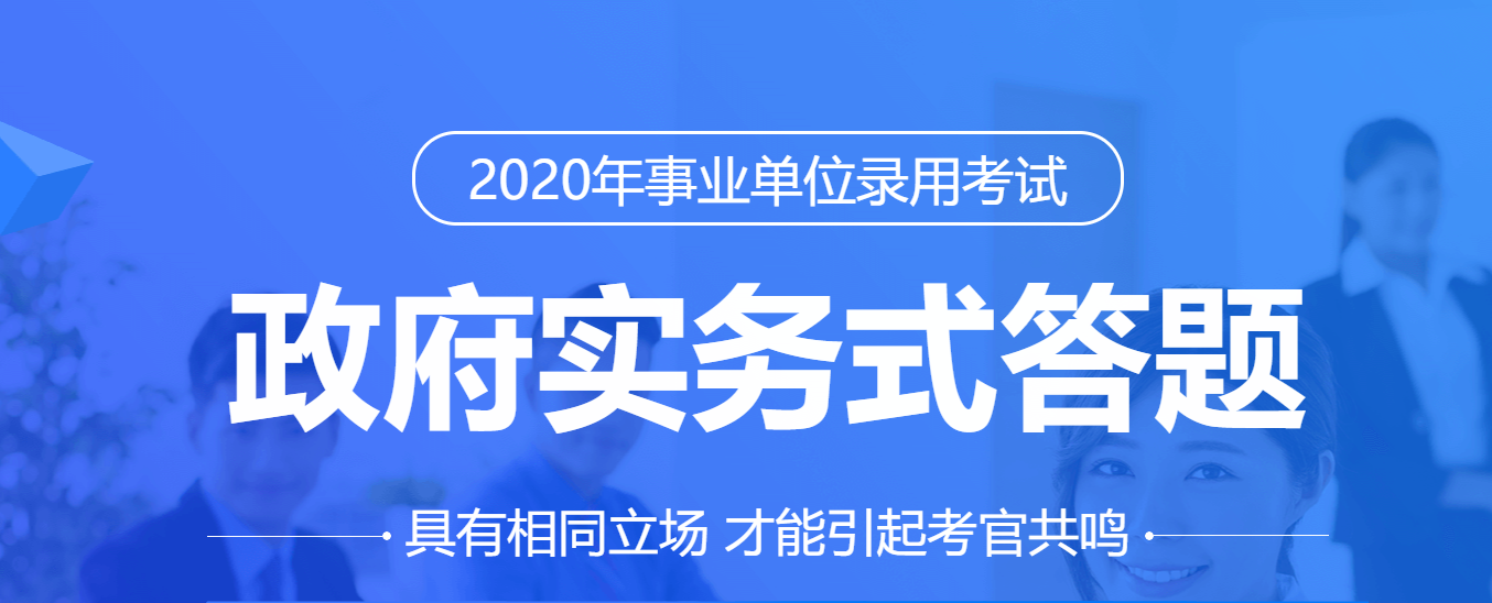 2020事业单位政府实务式答题