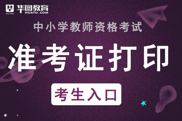 教师资格合格证明打印格式_中国教育考试网报名入口