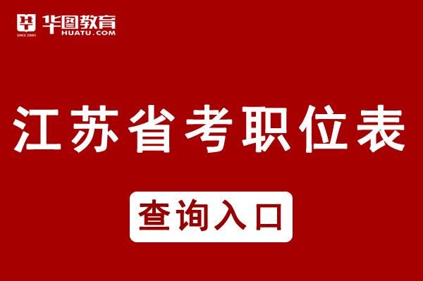 2021江苏公务员职位表_江苏人力资源和社会保障网