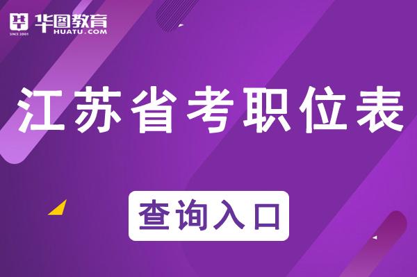 江苏职位表_江苏人事考试网