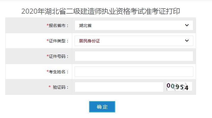 2020年湖北省二级建造师执业资格考试准考证打印【10月26日09:00到 11月01日09:05】