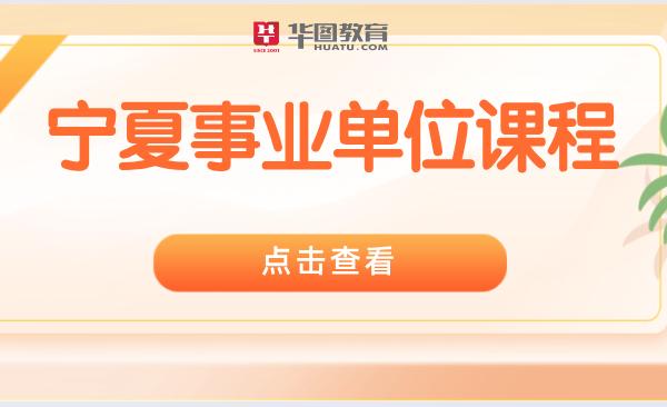 2021宁夏事业单位考试备考之常识备考:52个中国历史知识