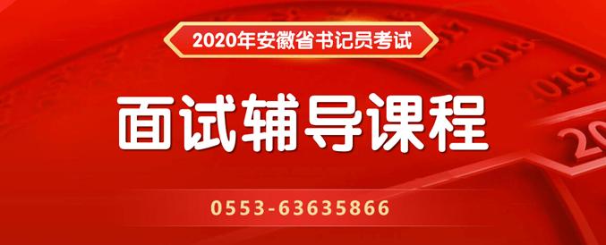 2020年安徽省书记员考试面试辅导课程