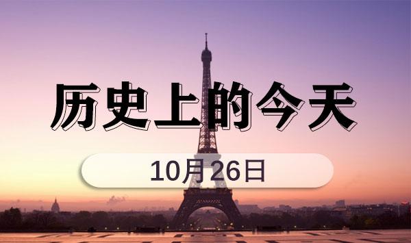 2020年省考申論熱點之歷史上的今天(10月26日)