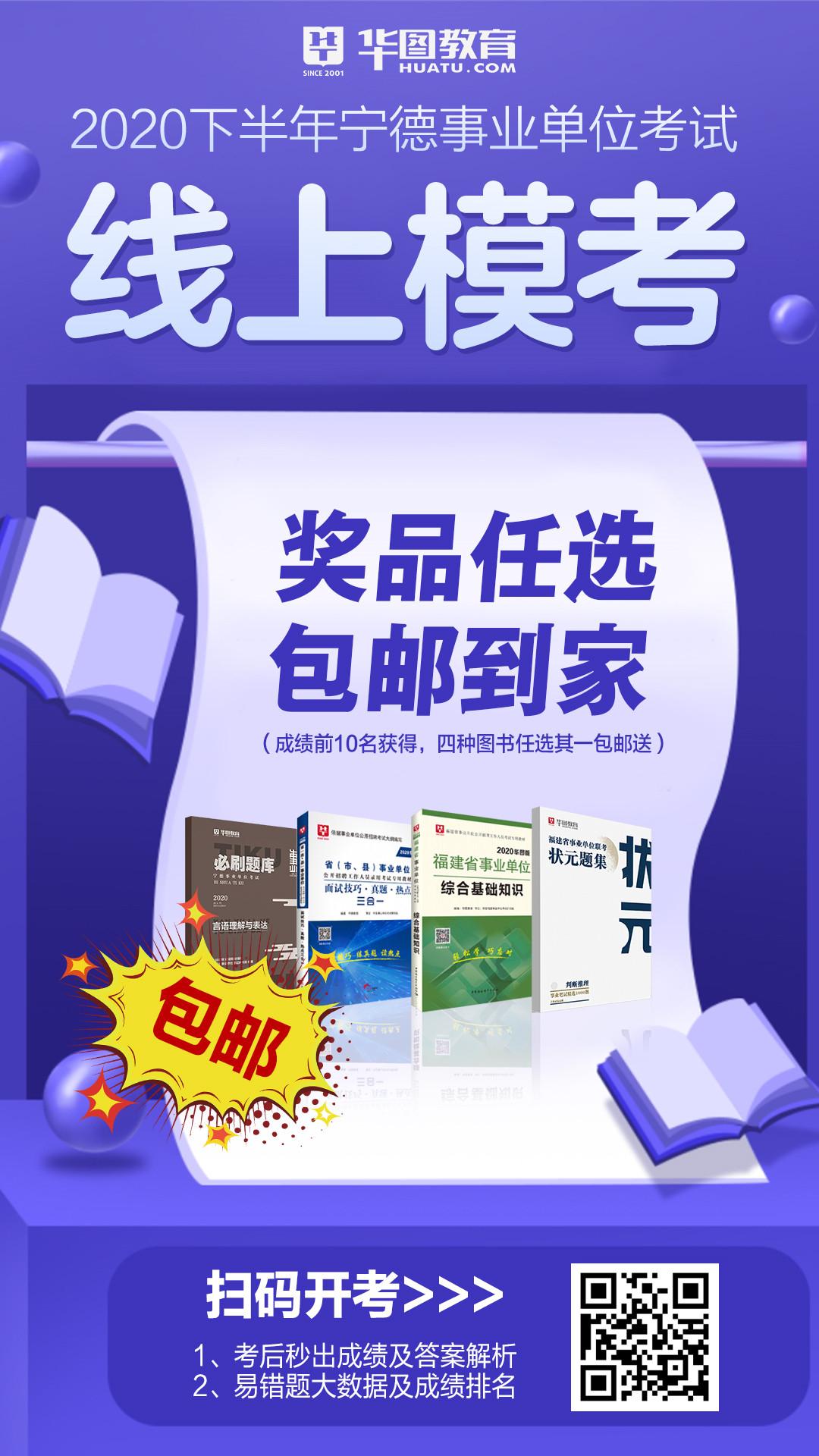 2020下半年宁德福鼎市事业单位报名入口_查看报名条件