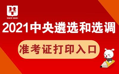 2021中央机关遴选和选调公务员准考证打印入口