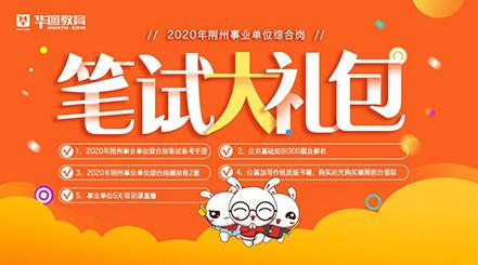 荆州事业单位备考礼包