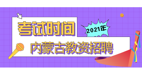 内蒙古教师资格证考试时间2021年