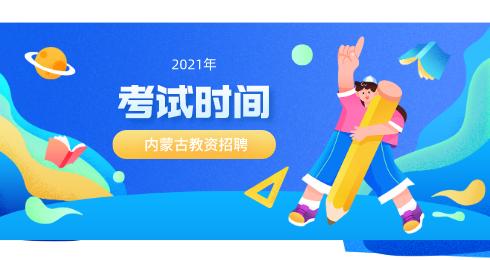 内蒙古教师资格证考试2021