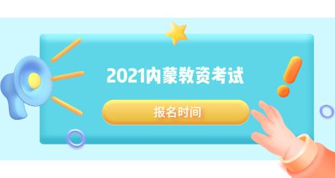 内蒙古教师资格证2021年报名时间