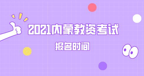 内蒙古教师资格证2021年上半年报名时间