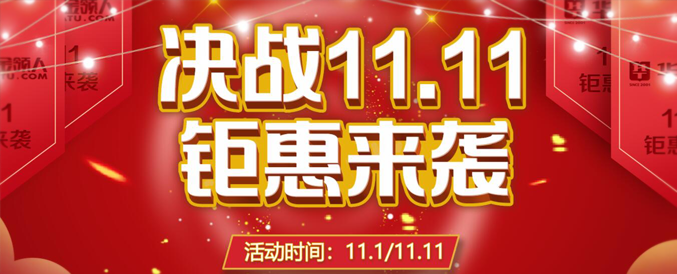 华图金融2021.11.11赢豪礼活动