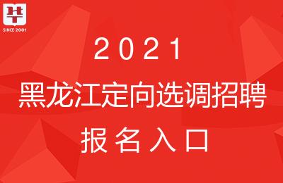 2021黑龙江定向选调生报名-公务员考试网