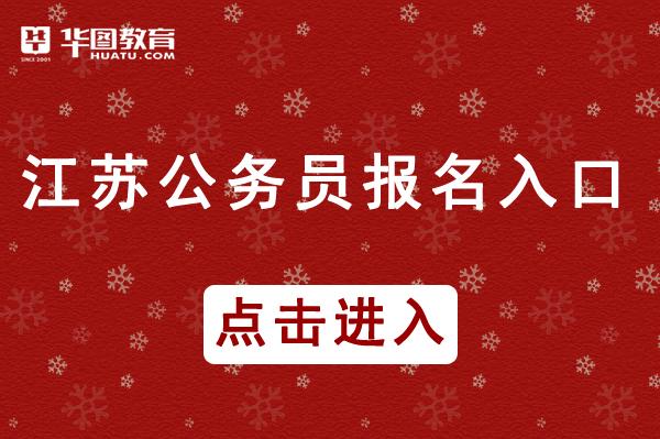 江苏省公事员笔试时间_江苏省公事员测验专题网站