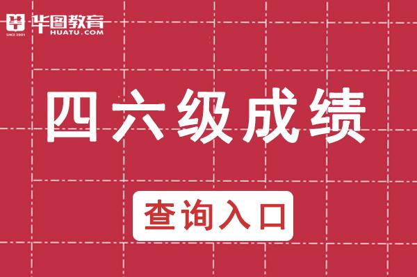 中国高等教育学生信息网(学信网)_2020英语四六级成绩查询入口官网