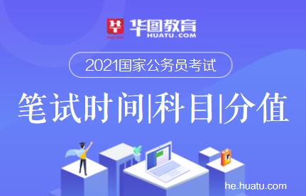 2021国考笔试分值笔试科目笔试时间