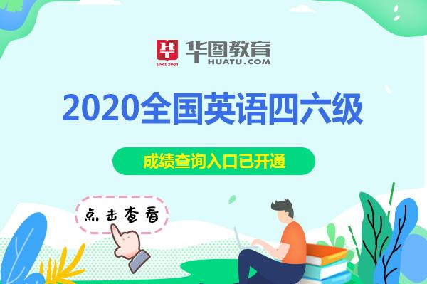 『中国教育考试网六级』2020年大学英语四六级结果出炉