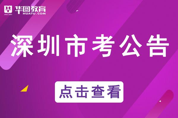 深圳考公务员的要求和条件_深圳市人事网