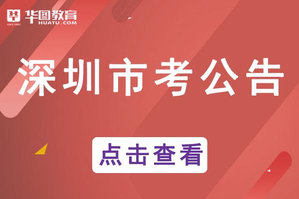 深圳市考能否查报名人数_深圳公务员考试网首页