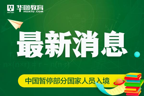 中国使馆发布通知:暂停部分国家人员入境