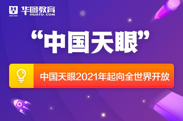 """""""中国天眼""""有望向公众开放,未来5年力争发现1000颗脉冲星"""