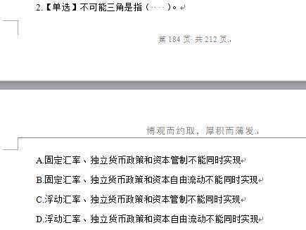 2021中国人民银行考试金融题――天若有情天亦老,答案都在书里找