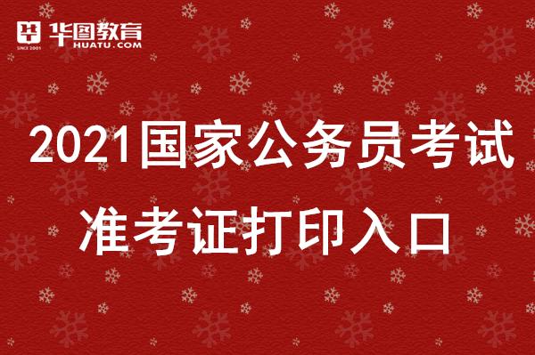 河北省国考准考证打印_国考成绩查询官