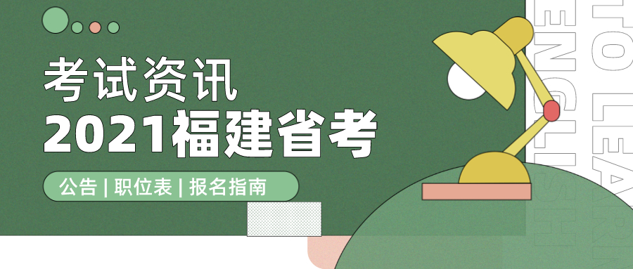 福建公务员考录网_2021福建省考排名