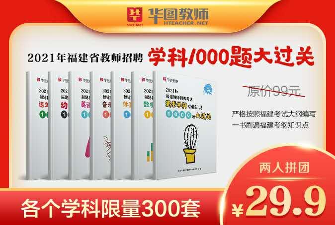 2021年福建教招学科1000题大过关(图书)
