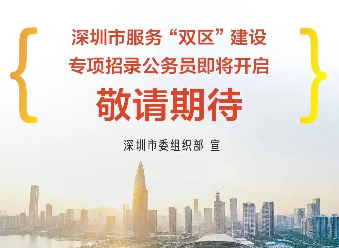 深圳市考每年时间_深圳公务员考试网站