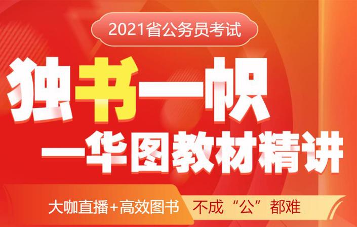 """2021省考獨""""書""""一幟"""