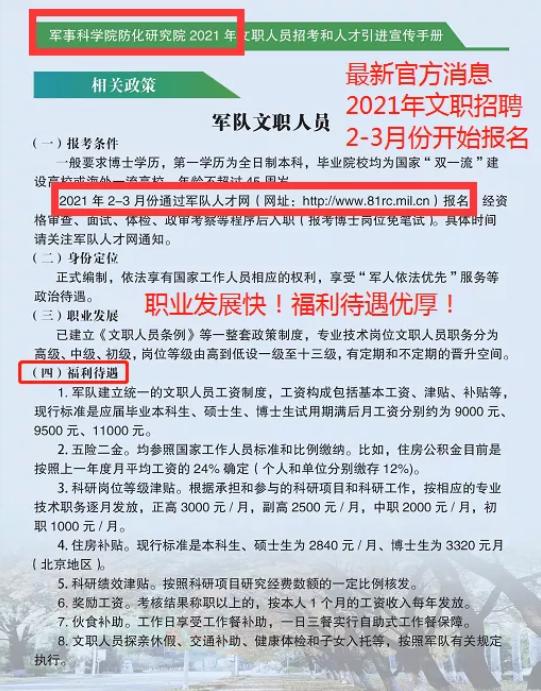 2021年军队文职报名时间2-3月份