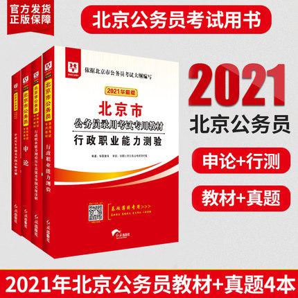 北京市考时间表_北京京考报名