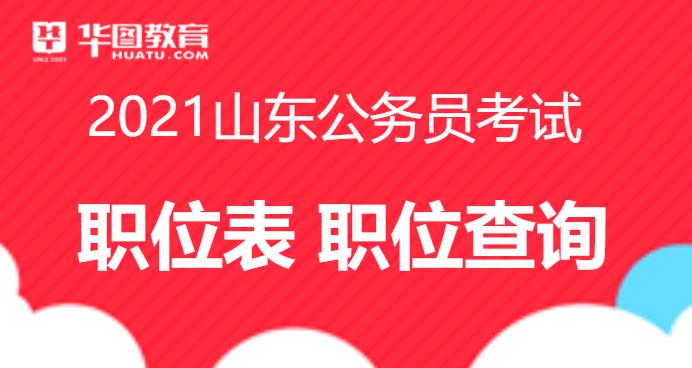 2021山东潍坊市公务员考试职位表下载-山东人事考试网